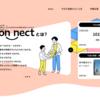 授業準備に使えるかも:東京書籍「先生のための算数数学ポータルサイト math connect」