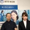 「サーバーレスとマッシュアップ」「AIの進化を支える半導体技術」|NTT東日本オンラインセミナー