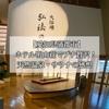 【愛知】三谷温泉のホテル明山荘でプチ贅沢│天然温泉&サウナ