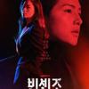 人気韓流ドラマ「ヴィンチェンツォ」と JR環状線「弁天町」の 関係