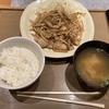 やよい軒の生姜焼き定食でチェンソーマンを再現してみた!マキマさんってこんな味かぁ。