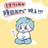 【1才7ヶ月】頑固おやじ現る!!!
