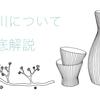 緑川の日本酒を徹底解説!味の特徴は?どんなこだわりがあるの?