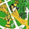 恋と軍艦 3、 百器徒然袋 山颪 薔薇十字探偵の憤慨、GIANT KILLING 25
