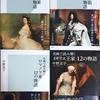 【大発見】絵画鑑賞は西洋の世界史の勉強に役立つ!中野京子の美術本シリーズ