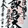 御朱印 No.44 諏訪大社 上社本宮 (長野 諏訪市)