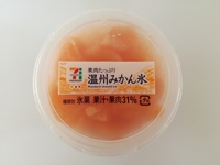 セブンの「温州みかん氷」で右肩上がりの果汁感を楽しんで欲しい。これぞ「みかん氷」である。