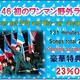 欅坂46!ワンマン野外ライブの貴重映像が最安値23%OFF でゲットできるのはココ!