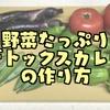 体スッキリオススメレシピ!『野菜たっぷりデトックスカレー』の作り方