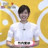 【竹内愛紗】「めざましテレビ」(2020.06.16)