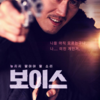 韓国ドラマ「ボイス 〜112の奇跡〜 」感想 / チャン・ヒョク主演 韓国社会の問題を反映した事件に立ち向かうスリル満点サスペンス