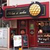 焼きたてメロンパン専門店『メロン ドゥ メロン』紅茶・キャラメル・抹茶メロンパン3種食べた感想。