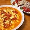 トマトと玉子の炒め (妻料理)