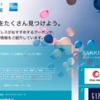 【速報】「アメリカン・エキスプレス・オンラインモール Presented by Digital Garage」が誕生!本3000円購入で1000円OFFなど