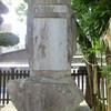味噌天神社「社殿復興記念碑」