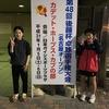 ゆな選手(21クラブ)・ゆり選手(21クラブ)がグループ一位でトーナメント出場!名古屋オープン後藤杯卓球選手権大会