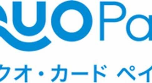 """登録不要の「QUOカードPay」で""""ポイ活""""はじめてみませんか?"""