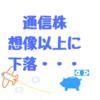NTT、KDDI,ソフトバンクと通信株が菅政権でボロボロだ・・・(´;ω;`)