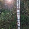 樽前山・ 支笏湖温泉 2016
