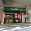 JR浅草橋駅西口高架下 日乃屋カレーの、どデカ!カツカレー(笑)!!!