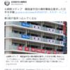 北朝鮮の突然の日本非難 これって南北通信回線復旧と関係あり?