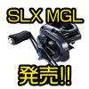 【SHIMANO】アンタレスDCとの飛距離比較で話題になったリール「SLX MGL」発売!