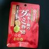 昆布と梅のグミ物語 【中野産業】 ~昆布ペースト入りグミ…~