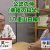 Abema TV が『八重山日報』を報道するらしい。共謀罪可決の日に我那覇真子を第一面で報じる新聞ですから、そこんとこよろしく !