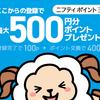 【抽選で100名】ライフメディアの2月のキャンペーン【1000円もらえる!】