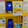 【BIC SIM(IIJmio)】620円割引+3GB増量のキャンペーン開催!!