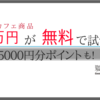 【 Nestle ドルチェグスト2万円分 +5000円分ポイント 】無料で試せる方法を詳しくまとめ