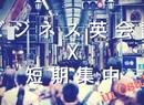 大阪でビジネス英会話を短期集中で学べる評判良いスクール厳選6選