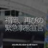 1172食目「福岡、再びの緊急事態宣言」2021年1月13日から2月7日まで