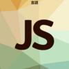 現代のJavaScriptチュートリアル