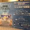 "BBC Proms JAPAN 2019 ""First Night of the Proms"" at Bunkamuraオーチャードホール"
