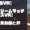 【PSVR】初見動画【ドリームマッチテニスVR】を遊んでみての感想と評価!