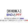 VT売却、BNDとPFFを新規組み入れ