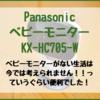 PanasonicのベビーモニターKX-HC705-Wのレビュー!今ではないことが考えられないぐらい最強の育児便利グッズでした。