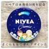 ニベア日本発売50周年記念さくらももこさんデザイン缶と、わたしのニベアの使い方