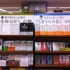 書店へ行こう!