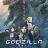トンチキゴジラ映画『GODZILLA 怪獣惑星』