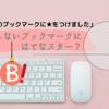 【はてなブログ】お知らせの《XXさんがあなたのブックマーク([B!2021])に★をつけました》って何なの?