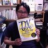 7月発売の『DXスタートアップ革命』(日経ムック)、校了しました。