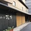 淡路島 ホテル「渚の荘 花季」が大絶賛レベル!「ホテルニュー淡路」よりも良い!?その理由とは?!