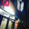 名古屋にも温泉があったぞ新栄「養老温泉」