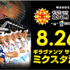 Giravanz Summer Festivalミクスタ満員大作戦! いよいよ あと2日!
