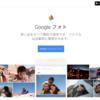 写真も動画も!スマホのバックアップは無料で容量無制限のGoogleフォトで!