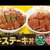 【松屋】選べる極旨ソースの「牛ステーキ丼」を食べた感想【期間限定】