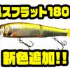 【issei】リップを用途によって変更出来るビッグベイト「ハスフラット180F」に新色追加!