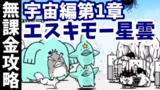 宇宙編第1章 [13]エスキモー星雲【無課金攻略】にゃんこ大戦争